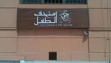 """Photo of الإثنين.. متحف الطفل يحتفل باليوم العالمي لـ """"اليوجا"""""""