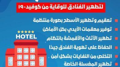 Photo of الصحة: 6 نصائح لتطهير الفنادق من فيروس كورونا