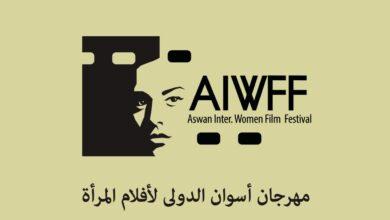 Photo of مهرجان أسوان يختار أفضل 100 فيلم للمرأة في تاريخ السينما العربية