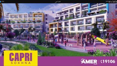 Photo of كابري أحدث مشروعات عامر جروب في بورتو السخنة بتكلفة استثمارية 800مليون جنية