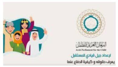 Photo of البرلمان العربي للطفل ينتخب رئيسه ونائبيه بالتصويت الإلكتروني نهاية يوليو الجاري