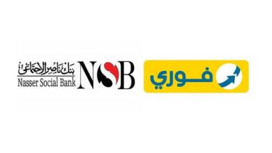 Photo of اتفاقية بين شركة فوري وبنك ناصر الاجتماعي لصرف المعاشات من خلال منافذها