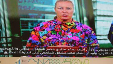 Photo of مفوضة الاتحاد الأوروبي: متفائلون بما سيتوصل إليه منتدى مصر للتعاون الدولي لدعم الجهود التنموية الدولية