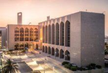 Photo of الإمارات : المصرف المركزي يصدر تقريرا عن المخاطر الناشئة في القطاع المالي في ظل جائحة كوفيد-19